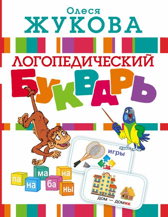 Олеся Жукова - Логопедический букварь обложка книги