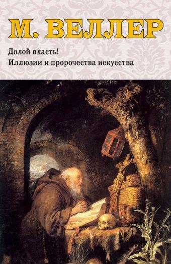 История и люди Веллер М.И.