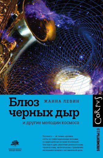 Жанна Левин - Блюз черных дыр и другие мелодии космоса обложка книги