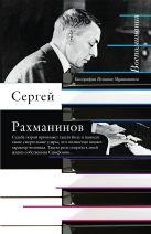 Рахманинов С.В. - Воспоминания' обложка книги