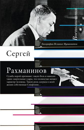 Сергей Рахманинов - Воспоминания обложка книги