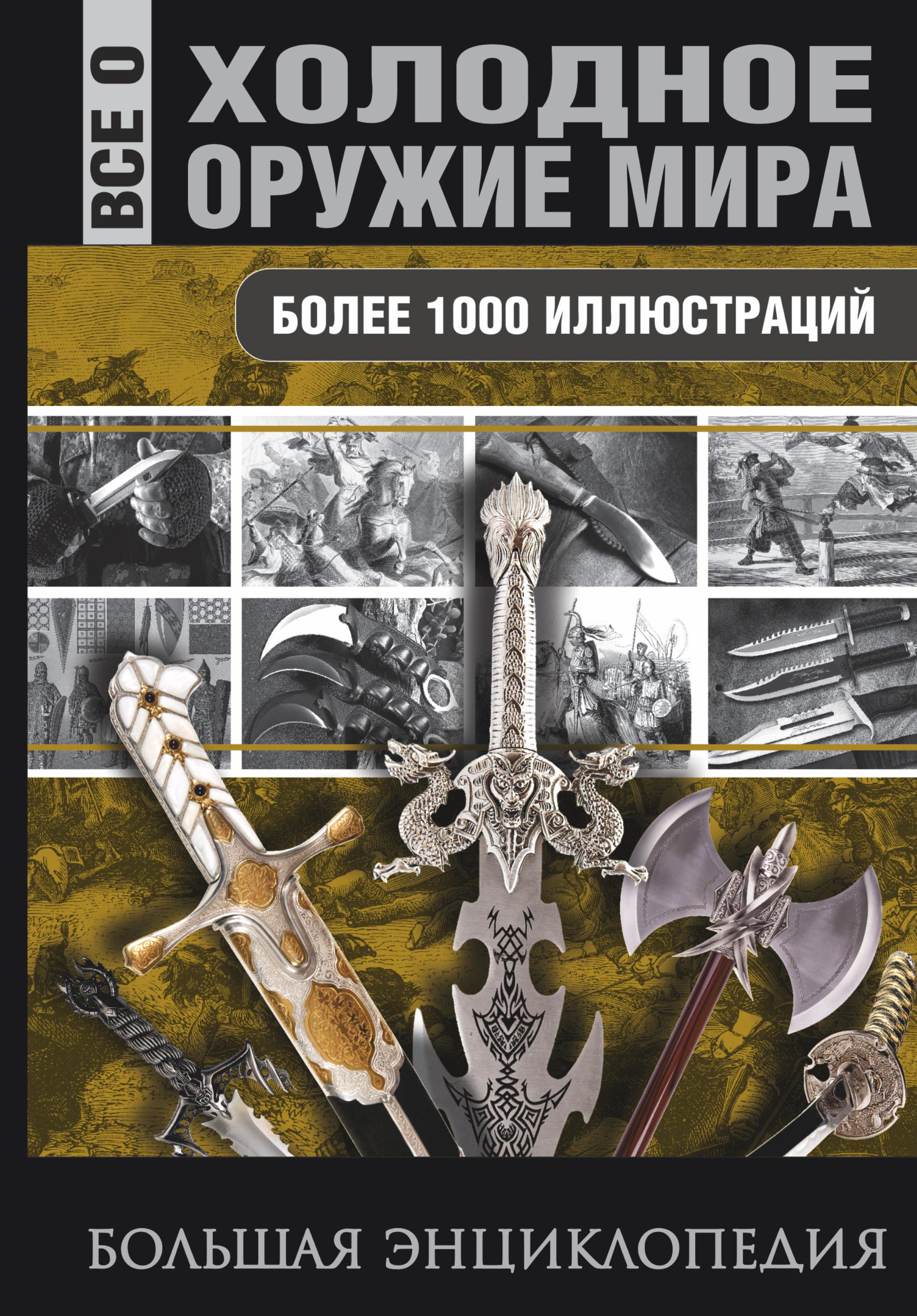 . Холодное оружие мира исаев а в сталинградская битва самая полная иллюстрированная энциклопедия