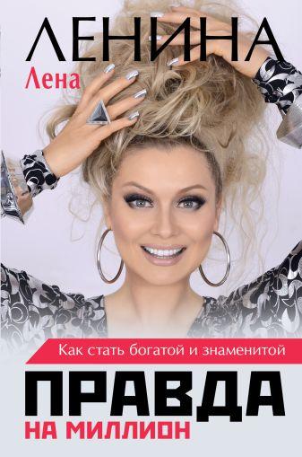 Лена Ленина - Правда на миллион. Как стать богатой и знаменитой обложка книги
