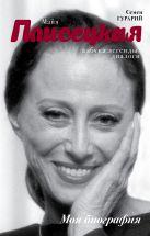 Гурарий С.И. - Майя Плисецкая. Азбука легенды' обложка книги