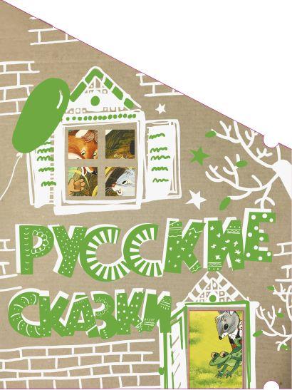 Русские сказки (Кто-кто в теремочке живёт) - фото 1