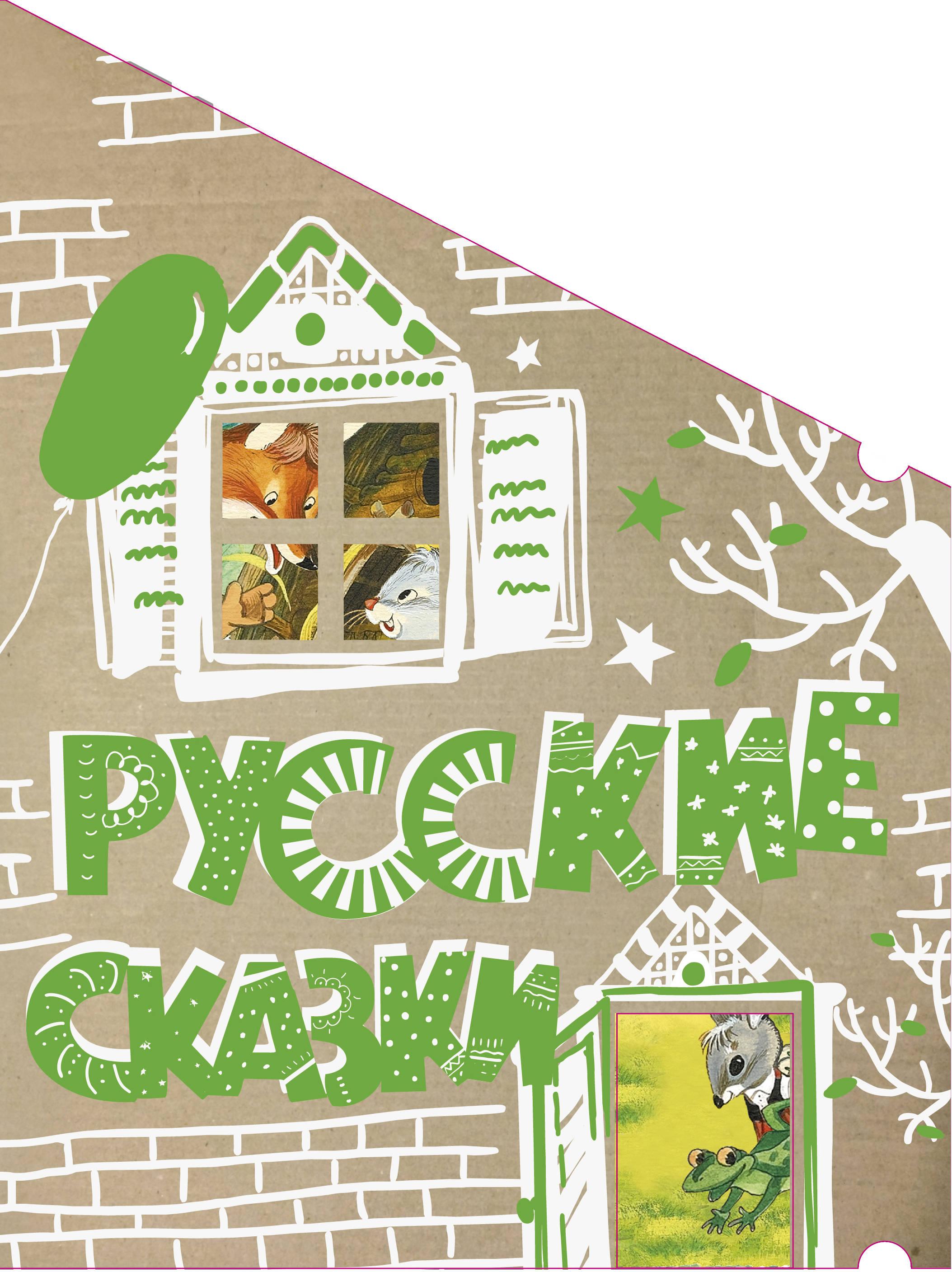 . Русские сказки (Кто-кто в теремочке живёт) серия книг русские полководцы в наличии