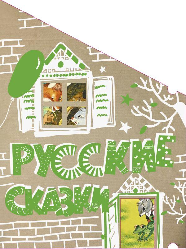 Русские сказки (Кто-кто в теремочке живёт) .