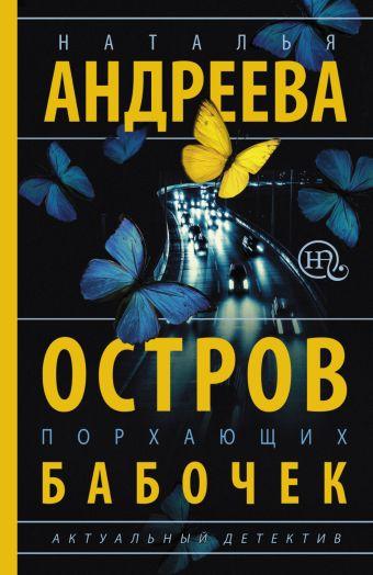 Остров порхающих бабочек Наталья Андреева