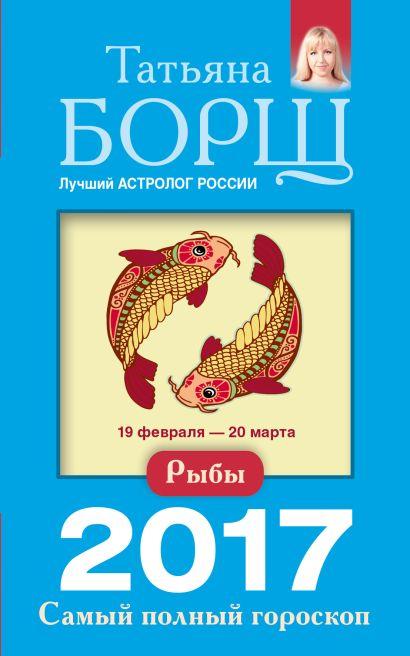 Рыбы. Самый полный гороскоп на 2017 год. 19 февраля - 20 марта - фото 1