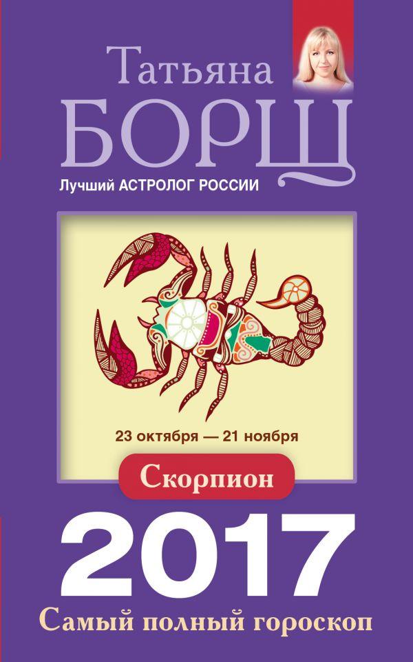 Скорпион. Самый полный гороскоп на 2017 год. 23 октября - 21 ноября Борщ Татьяна