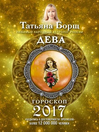 ДЕВА. Гороскоп на 2017 год Борщ Татьяна
