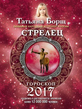 СТРЕЛЕЦ. Гороскоп на 2017 год Борщ Татьяна