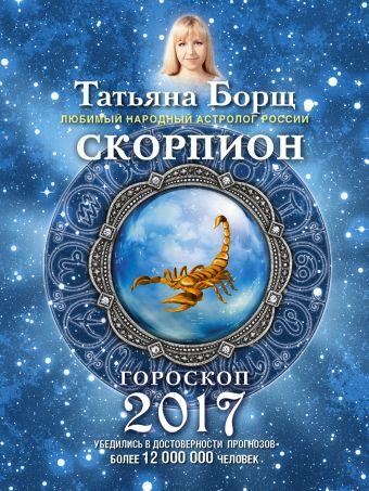 СКОРПИОН. Гороскоп на 2017 год Борщ Татьяна