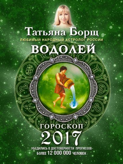 ВОДОЛЕЙ. Гороскоп на 2017 год - фото 1