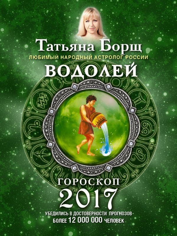 ВОДОЛЕЙ. Гороскоп на 2017 год Борщ Татьяна