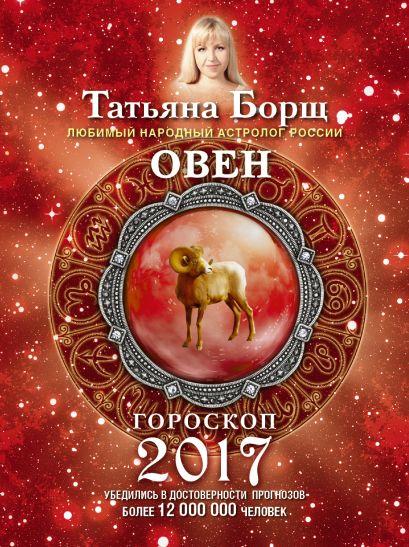 ОВЕН. Гороскоп на 2017 год - фото 1