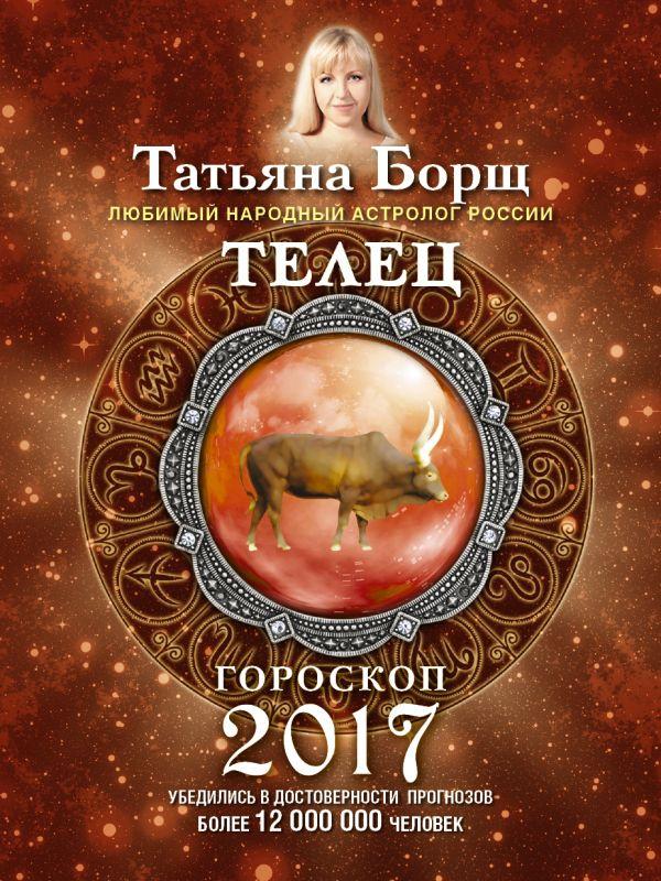 ТЕЛЕЦ. Гороскоп на 2017 год Борщ Татьяна