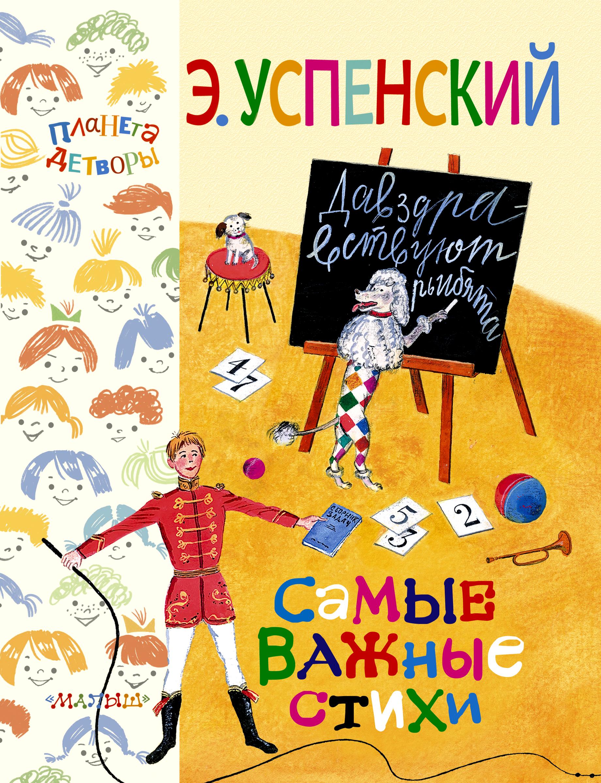 Успенский Э.Н. Самые важные стихи пылесос аккумуляторный bomann cb 967 weis