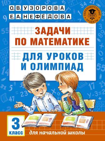 Узорова О.В., Нефедова Е.А. - Задачи по математике для уроков и олимпиад. 3 класс обложка книги