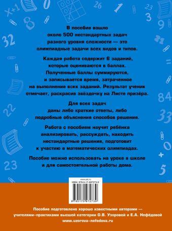 Задачи по математике для уроков и олимпиад. 3 класс Узорова О.В., Нефедова Е.А.