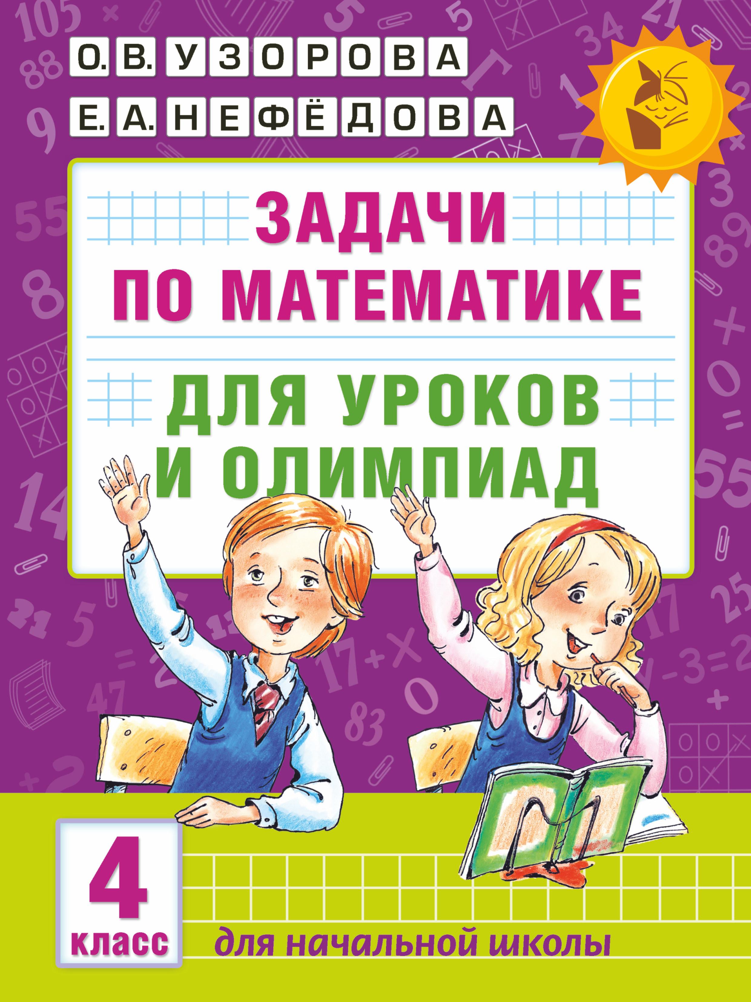 Узорова О.В., Нефедова Е.А. Задачи по математике для уроков и олимпиад. 4 класс