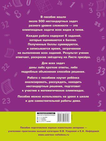 Задачи по математике для уроков и олимпиад. 4 класс Узорова О.В., Нефедова Е.А.
