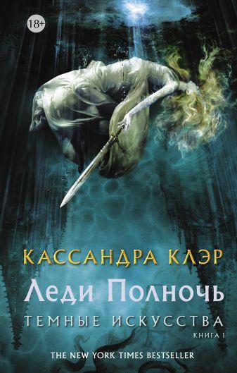 Кассандра Клэр - Темные искусства. Леди Полночь обложка книги