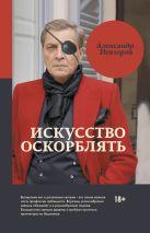 Невзоров А.Г. - Искусство оскорблять' обложка книги