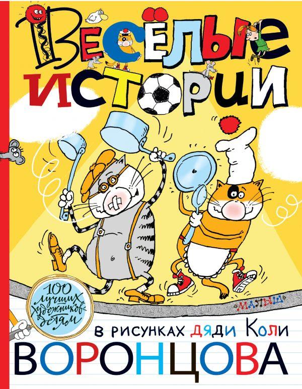 Веселые истории в рисунках дяди Коли Воронцова Чуковский К.И., Остер Г.Б.