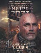 Роберт Шмидт - Метро 2033: Бездна' обложка книги