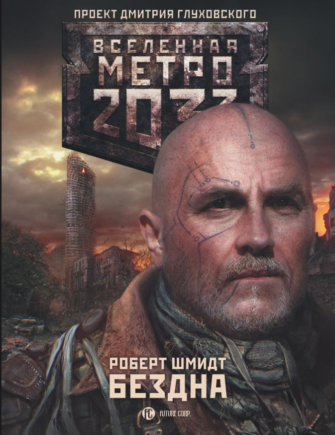 Роберт Шмидт - Метро 2033: Бездна обложка книги