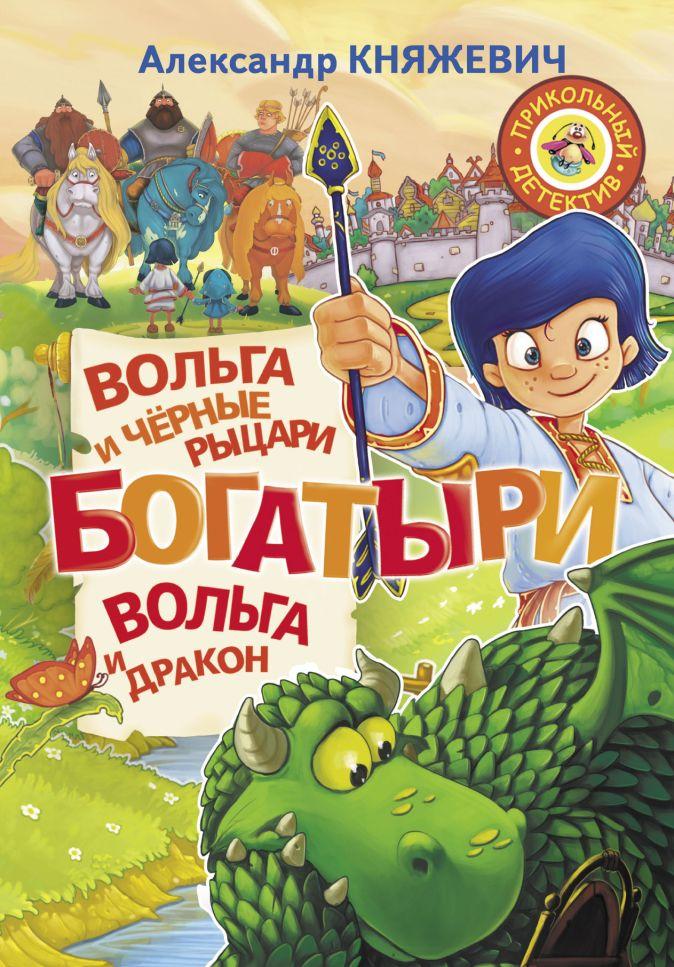 Александр Княжевич - Богатыри. Вольга и чёрные рыцари. Вольга и дракон обложка книги