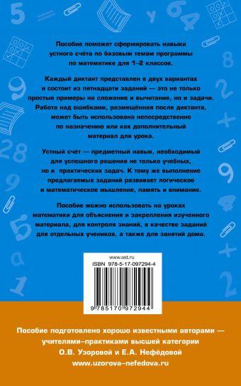 Математические диктанты. Числовые примеры. Все типы задач. Устный счет. 1-2 классы Узорова О.В., Нефедова Е.А.