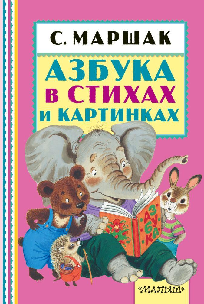 Азбука в стихах и картинках С. Маршак