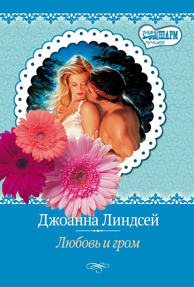 Линдсей Д. - Любовь и гром обложка книги