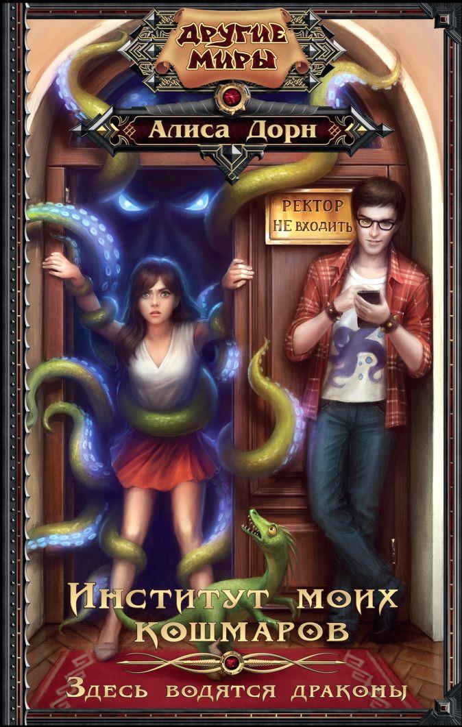 Дорн А. - Институт моих кошмаров. Здесь водятся драконы обложка книги