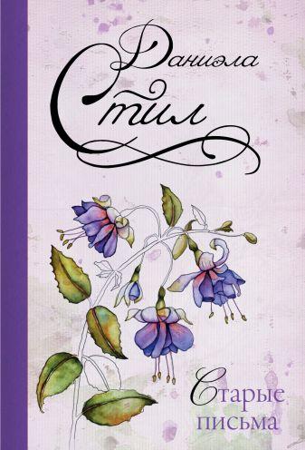 Даниэла Стил - Старые письма обложка книги