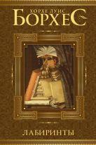 Борхес Х.Л. - Лабиринты' обложка книги