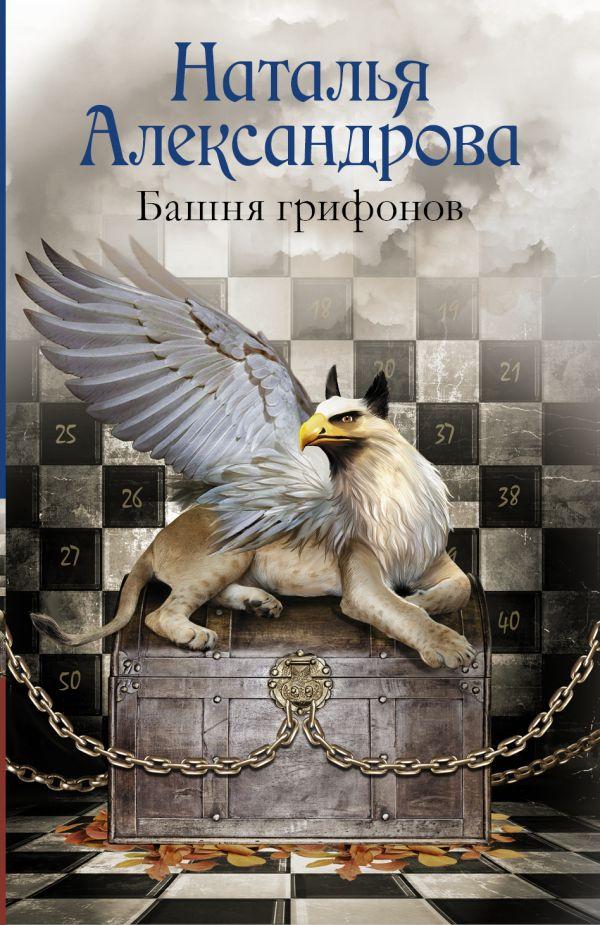 Башня грифонов Александрова Наталья