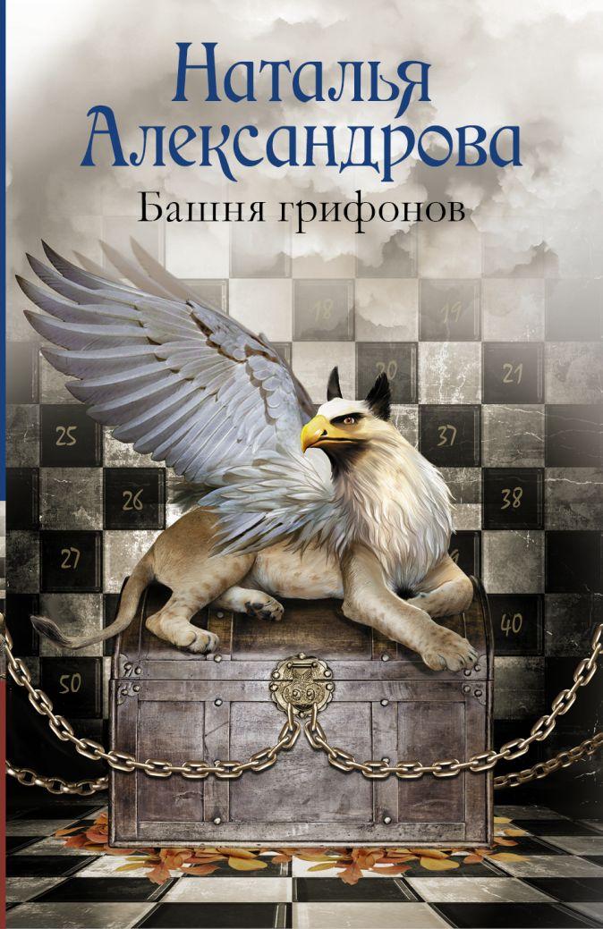 Наталья Александрова - Башня грифонов обложка книги