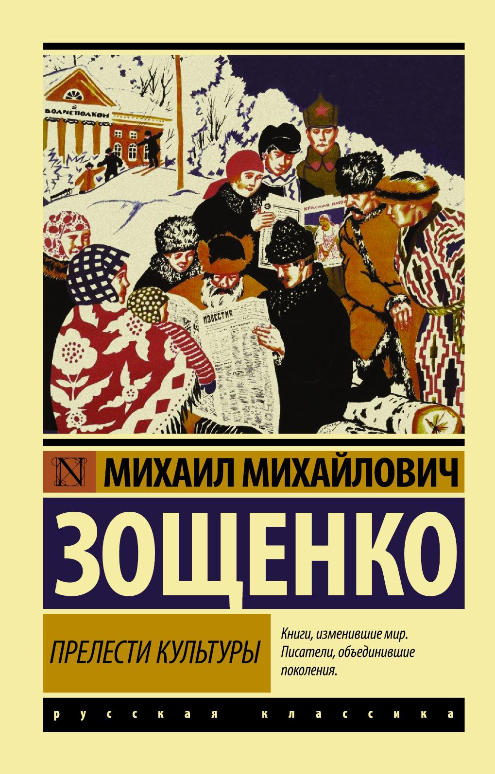 Зощенко М.М. Прелести культуры т а шорыгина крылатые выражения демонстрационный материал