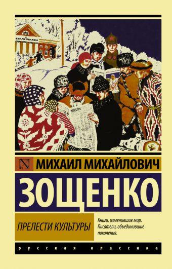 Прелести культуры Михаил Михайлович Зощенко