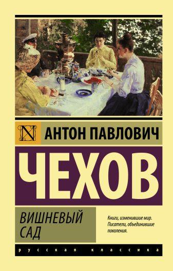Антон Павлович Чехов - Вишневый сад обложка книги