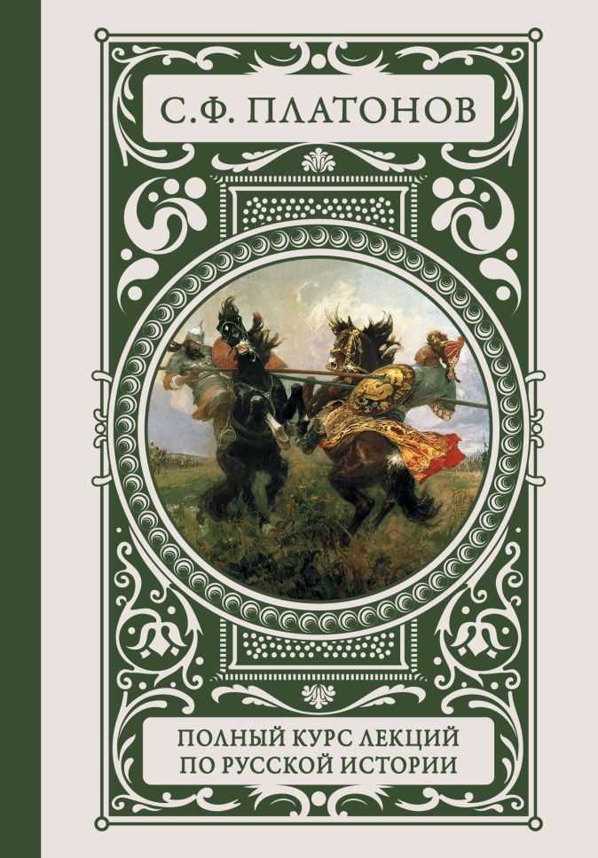 Платонов С.Ф. - Полный курс лекций по русской истории обложка книги