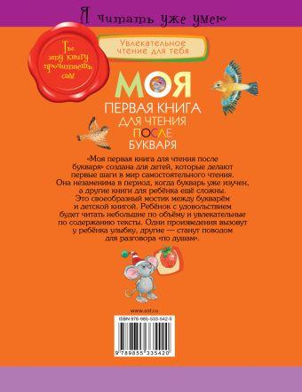 Моя первая книга после букваря Маршак С.Я., Чуковский К.И., Барто А.Л.