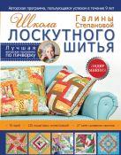 Степанова Г.Р. - Школа лоскутного шитья Галины Степановой' обложка книги