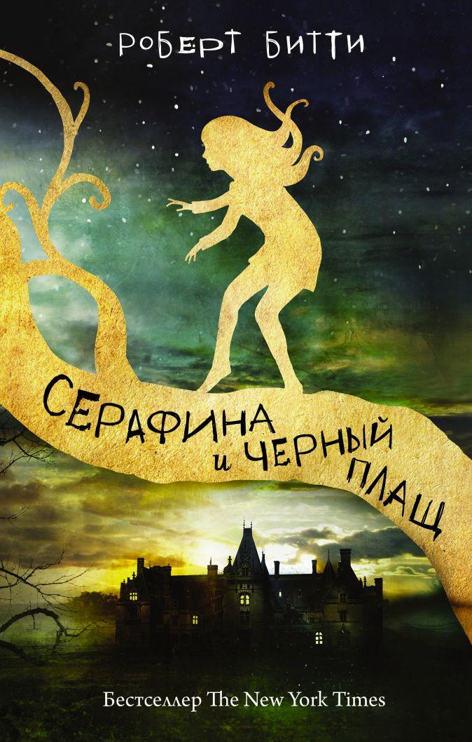 Роберт Битти - Серафина и чёрный плащ обложка книги