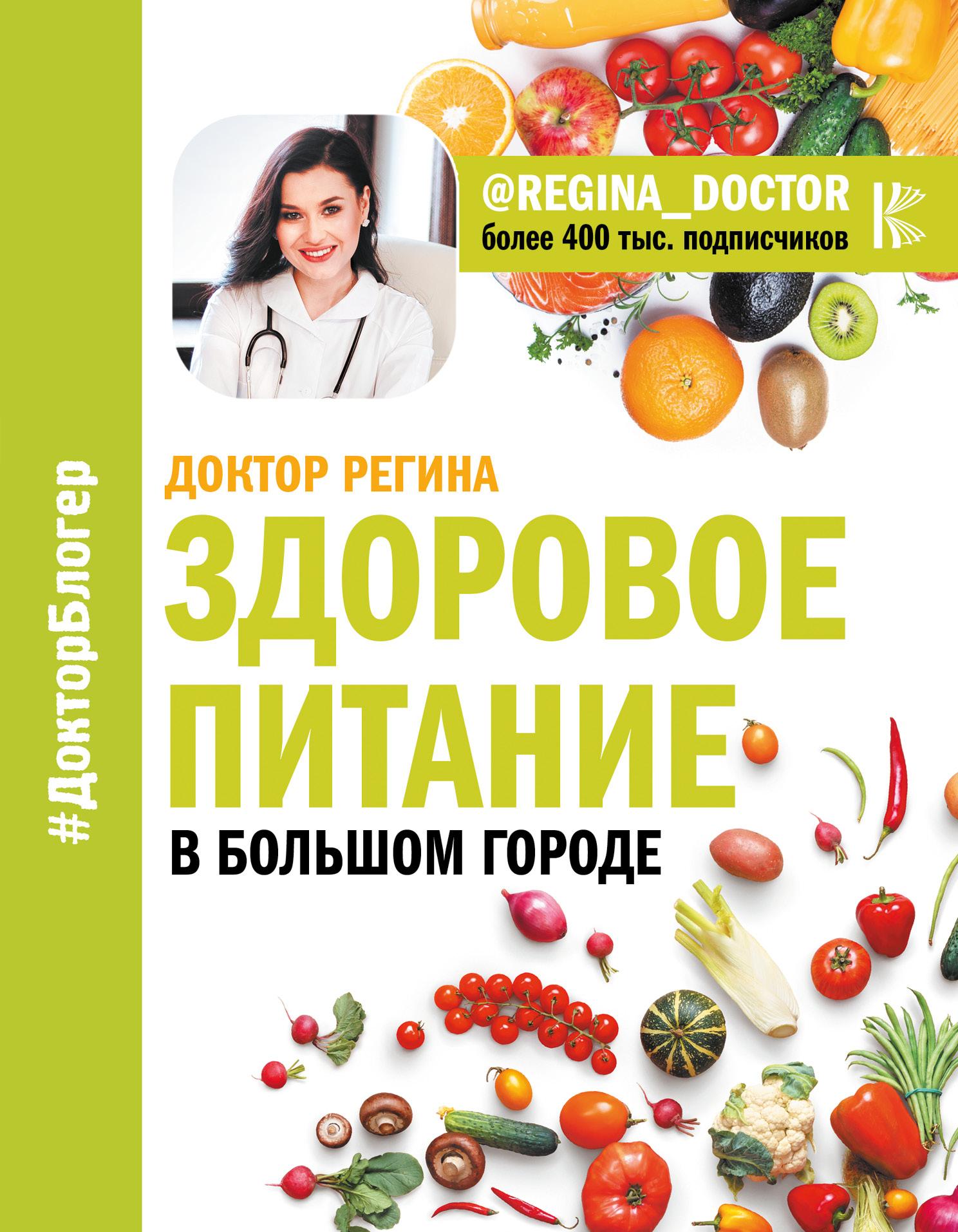 Доктор Регина Здоровое питание в большом городе здоровое питание здоровый образ жизни