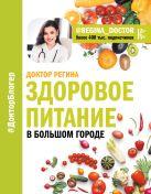 Доктор Регина - Здоровое питание в большом городе' обложка книги