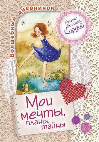 Виктория Кирдий - Мои мечты, планы, тайны. Волшебный дневничок обложка книги